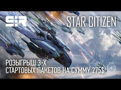Star Citizen: Розыгрыш 3 х Стартовых Пакетов На Сумму 275$!