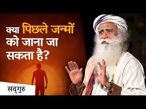 क्या पिछले जन्मों को जाना जा सकता है?   Sadhguru Hindi