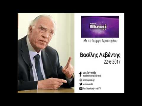 Β. Λεβέντης / Με το Γ. Αρίστογλου, Radio Ekrixi 99.8 / 22-6-2017