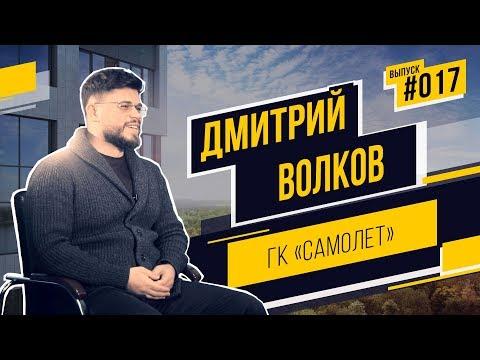 Дмитрий Волков — о новом проекте ГК Самолет, конвейерном производстве и мечтах. photo