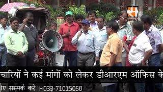 All India SC ST Railway Employees Association Agitation Against Central Govt