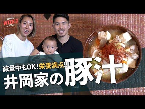 【井岡一翔】減量中もOK!世界チャンピオンの豚汁!!栄養満点レシピ紹介【WEEK3:豚汁編】
