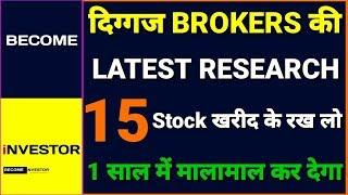 दिग्गज Brokers की Latest Research 15 Stock खरीद के रख लो 1 साल में मालामाल कर देगा 🔥🔥🔥