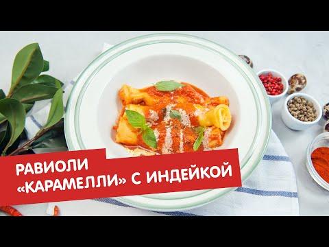 Равиоли «карамелли» с индейкой | Дежурный по кухне
