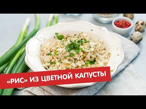 «Рис» из цветной капусты | Ужин? Не проблема!