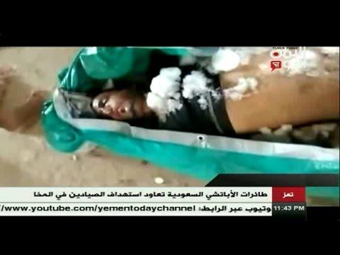 مروحيات الاباتشي السعودية تعاود قصف الصيادين في المخا بتعز 11 - 01 - 2017