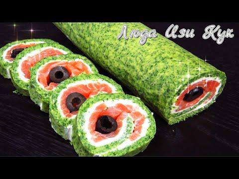 РУЛЕТ С РЫБОЙ к праздничному столу Люда Изи Кук красивая закуска Новогодний Стол salmon spinach roll