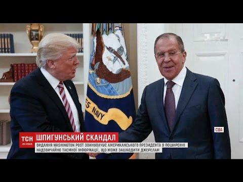 У США авторитетне видання стверджує, що Трамп зливає Росії надзвичайно важливу інформацію