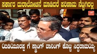 Siddaramaiah Serious Warning To CM Yeddyurappa | Karnataka News Today | YOYO Kannada News