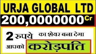 Urja Global Ltd ये 2 रूपये का शेअर बनायेगा आपको करोड़पती ... || Budget special stock 2019