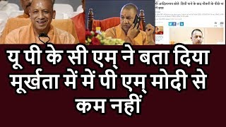 UP C.M yogi adityanath statement on unemployment very shameful for youths with degree