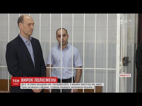 У Миколаєві суд виніс вирок поліцейському, який спричинив смертельне ДТП