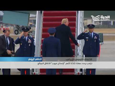 إيران ترفض أي تغيير في الاتفاق النووي