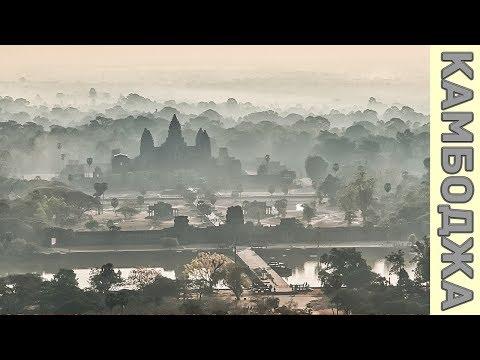 Камбоджа. Река из летучих мышей и пещеры смерти