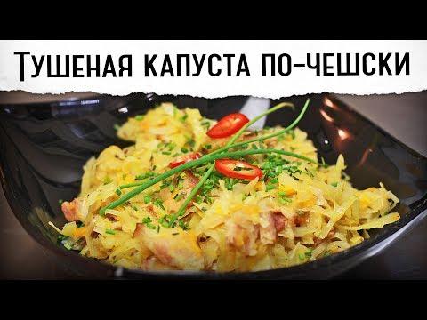 Тушеная капуста по-чешски | Целый ужин просто
