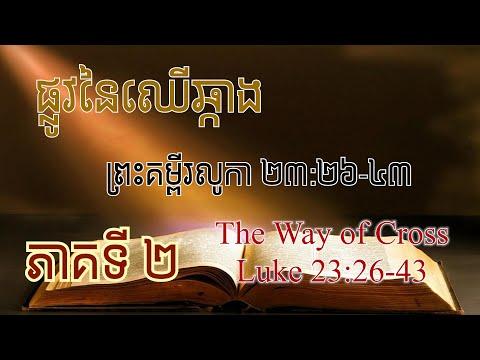 The Way of Cross (2/2)  Luke 23:26-43
