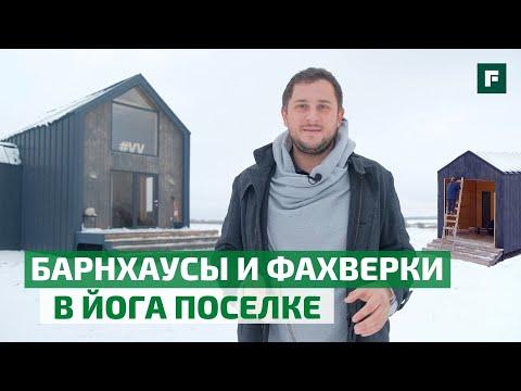 Дома для йогов: обзор коттеджного поселка для людей, вставших на путь осознанности // FORUMHOUSE