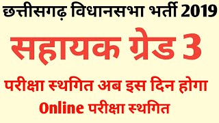 Chhattisgarh Vidhansabha assistant grade 3 written exam स्थगित | Government Jobs | Sarkari naukri