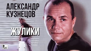 Александр Кузнецов - Жулики (Альбом 2002) | Русский Шансон