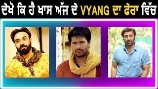 Vyang Da Phera | Babbu Maan | Amrinder Gill | Sunny Deol | Gadar 2 | Dainik Savera