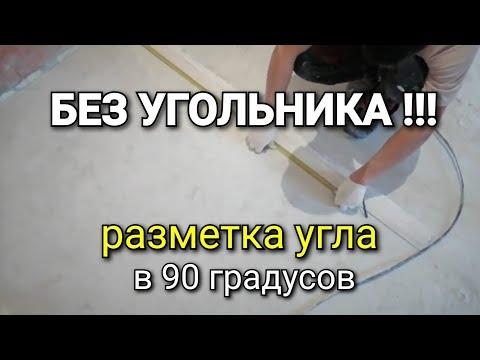 Разметка 90° БЕЗ УГОЛЬНИКА перепланировка проект интерьера технический дизайн  ремонт квартир отзывы