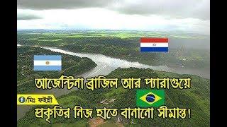 বিশ্বের কিছু দেশের আজব সীমান্ত! Amazing Border in the WORLD_TAC Vlogs BD