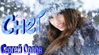 Снег -  Красивая песня о любви