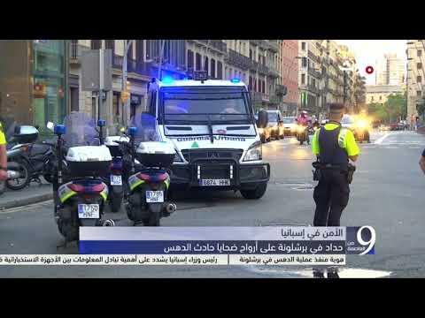 راخوي: يجري البحث عن الإرهابيين - التاسعة من العاصمة