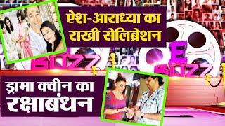 Aishwarya Rai & Aaradhya Bachchan celebrate Raksha Bandhan, Rakhi Sawant asks for gift| FilmiBeat