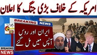 Iran and Russia Coming Closer To Each Other By Special Deals | Russia Latest News | In Hindi Urdu