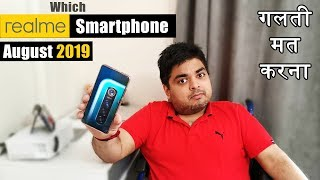 Which Realme Smartphone to Buy in 2019 - गलती मत करना