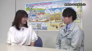 下水道の仕組み【2018年12月1日〜15日】