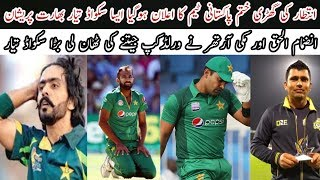 Pakistan Circket Team Comform Squad World Cup 2019 /Mussiab Sports /