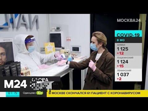 В Московской области открываются сауны, парикмахерские и массажные салоны - Москва 24 photo