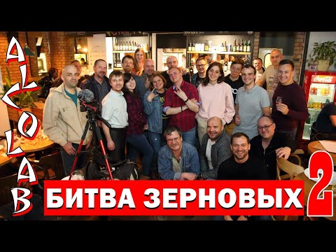 AlcoLab - БИТВА ЗЕРНОВЫХ ДИСТИЛЛЯТОВ - 2 photo
