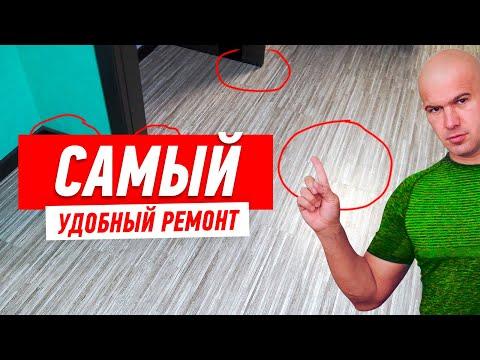 САМЫЙ УДОБНЫЙ РЕМОНТ В МИРЕ! 7 дизайн-решений Алексея Земскова photo