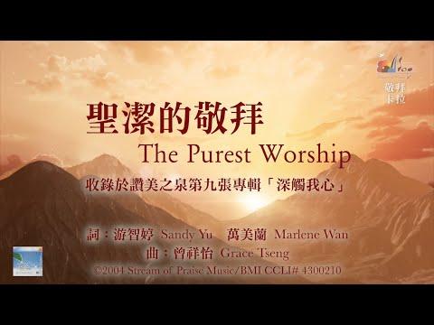 The Purest WorshipOKMV (Official Karaoke MV) -  (9)