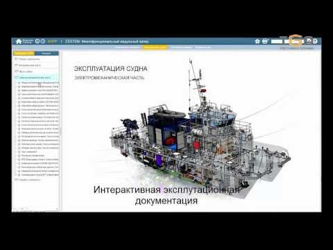 Цифровая модель судна