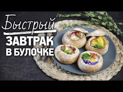 Рецепт завтрака в булочке [Рецепты Bon Appetit]