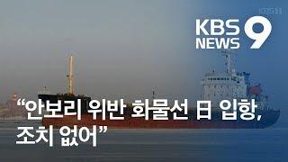 """국정원 """"안보리 결의 위반 화물선 일본 입항…조치 없어"""" / KBS뉴스(News)"""