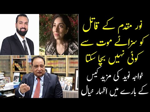 Noor Mukadam Murder Case   Khawaja Naveed Interview
