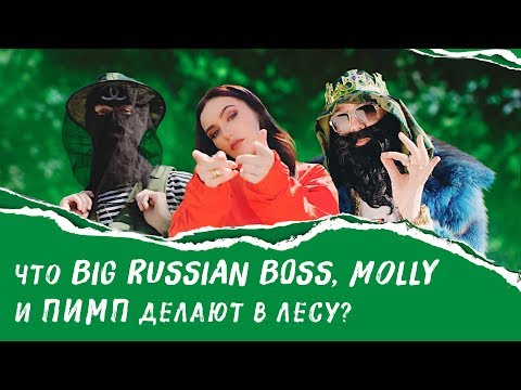 BIG RUSSIAN BOSS feat MOLLY – МНЕ НРАВИТСЯ (Тизер)