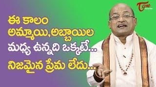 ఈ కాలం అమ్మాయి, అబ్బాయిల మధ్య ఉన్నది ఒక్కటే.. నిజమైన ప్రేమ లేదు...  | Garikapati | TeluguOne