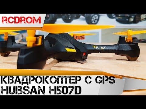 Лучший бюджетный квадрокоптер 2017 Hubsan H507D с камерой и GPS. Распаковка. Обзор. Полет. - UCZsxq4mWdQTlUiDqiMwIKUg