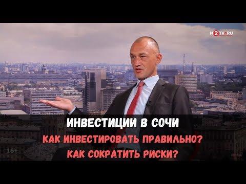 Инвестиции в недвижимость в Сочи: как инвестировать правильно? photo