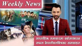 साप्ताहिक समाचारमा चर्चामाआउन सफल नेपालीचलचित्रका समाचाहरु   Weekly NEWS AUGUST 17