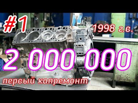 Что с двигателем после 2млн. км???