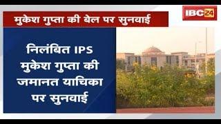 Suspend IPS Mukesh Gupta की जमानत याचिका पर सुनवाई | HC ने सुनवाई पूरी कर फैसला सुरक्षित रखा