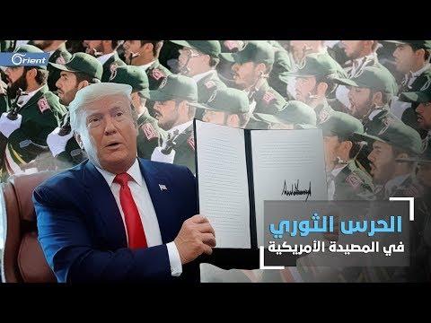هل تخفي العقوبات الأمريكية تصعيدًا حقيقيًا تجاه إيران؟