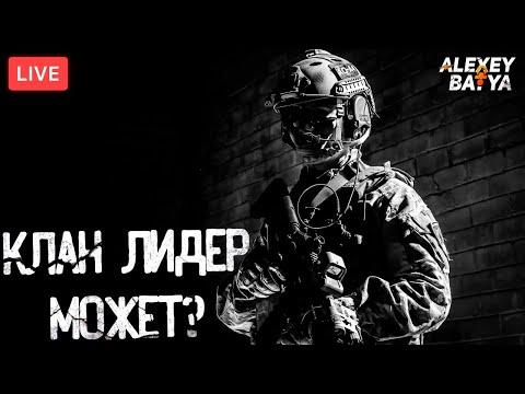 Тарков Стрим 🌞Клан лидер может? 🌞[1440p]